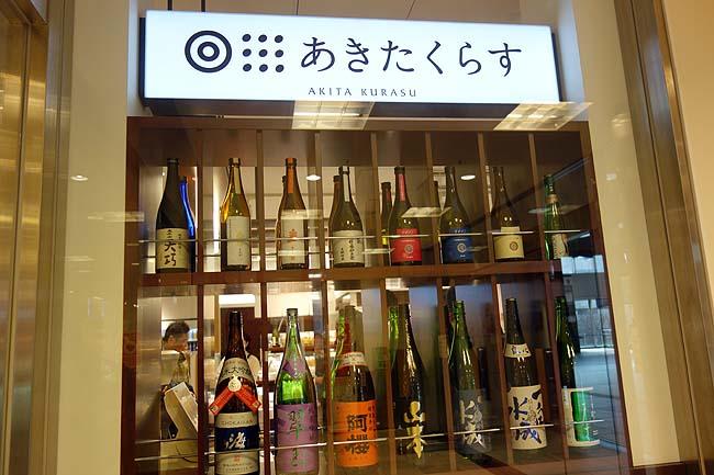 秋田駅での宿泊はネットカフェ♪立ち食いそばとご当地スーパーが到着後のグルメ