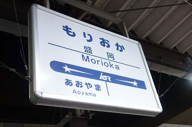さすが星野リゾート!朝食バイキングもこりゃ旨いわ!そして青森三沢を離れます