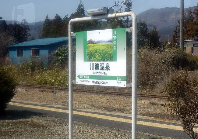 北海道&東日本パス5日め~新花巻から向かうは鳴子温泉へ♪ここの泉質も大好きだ