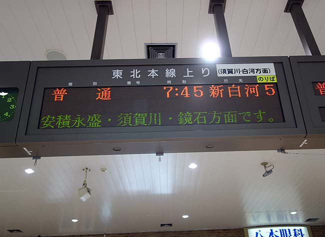 北海道&東日本パス2日目♪郡山から目指したのは東京!果たしてその訳とは?