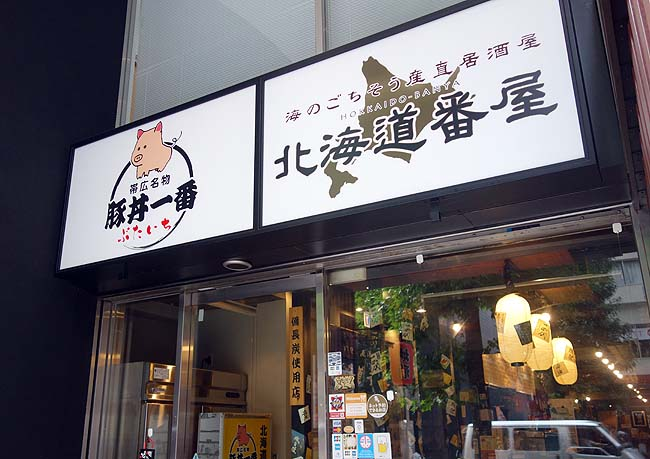 六厘舎の朝つけ麺と東京一朝セットお得度ナンバー1立ち食いそばのお店で朝めしはしご♪