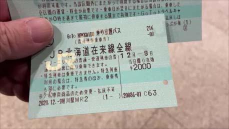 【2020冬ガンダムを目指すおっさん1人避寒旅1日目】まずは旭川から新千歳空港へGoToトラベルJR北海道乗り放題チケットで移動します