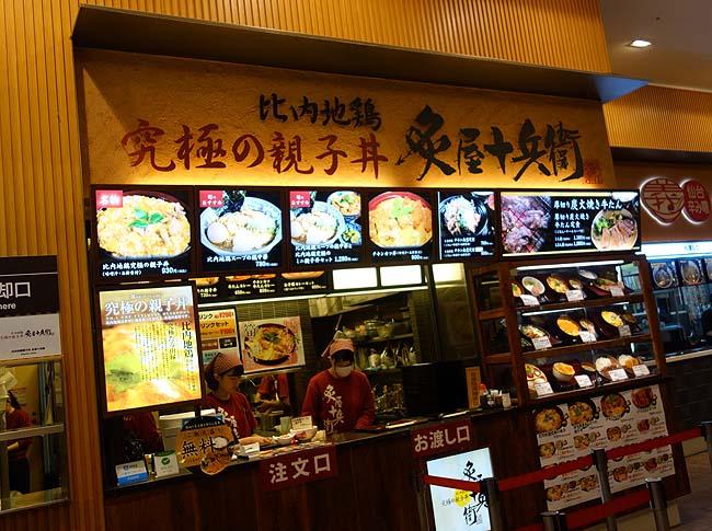 北海道&東日本パスで鳴子温泉から向かった先は仙台市内♪果たしてその目的は?