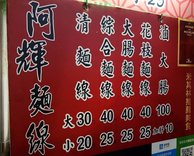 トロトロした出汁の熱々台湾麺料理グルメ自身で味付けも調節「阿輝麵線」台北士林夜市