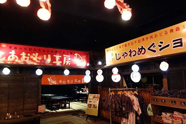 酒場で日本酒-水面に浮いたような温泉-ねぶたや津軽三味線のショー…なんという贅沢なんだ!