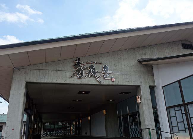 避寒旅一番の贅沢!星野リゾートの高級ホテル「青森屋」で本日は1人宿泊です