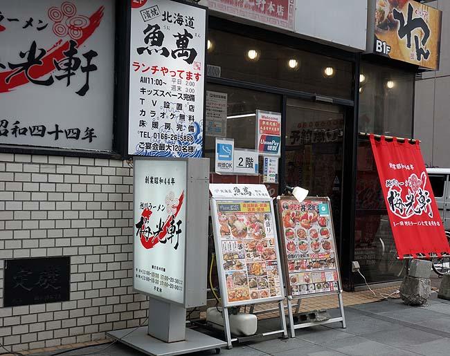 梅光軒 本店(北海道)旭川を代表するラーメンは海外台湾にも進出してた[醤油らーめん]