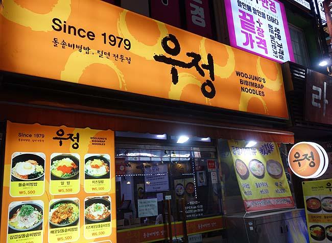 韓国はラブホ(モーテル)タイプの宿に泊まるのがお得感あり!そして本場チェーンのビビンバ