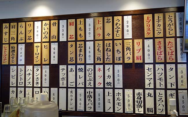焼肉ホルモン 房家 BOUYA(東京上野)ご飯・スープ・漬物は食べ放題の980円絶品焼肉ランチ