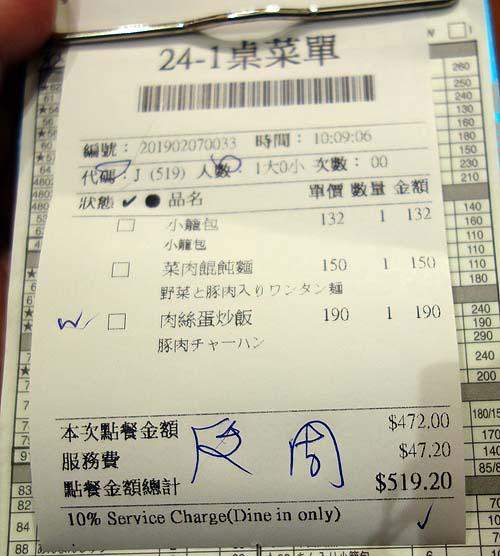 台湾に来たら絶対に食べておかねばってグルメ「鼎泰豐」復興店で小籠包・炒飯・雲呑麺[台北]