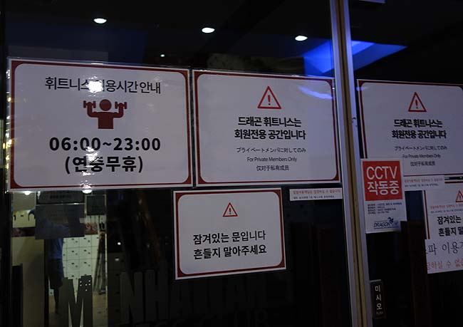 韓国チムジルバンに1500円で雑魚寝宿泊!ドラゴンヒルスパ(ソウル龍山)24時間営業健康ランド