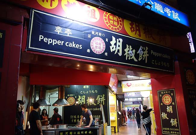 [饒河街夜市]の行列名物グルメは台北駅やと並ばずに購入できます「福州世祖胡椒餅」台湾