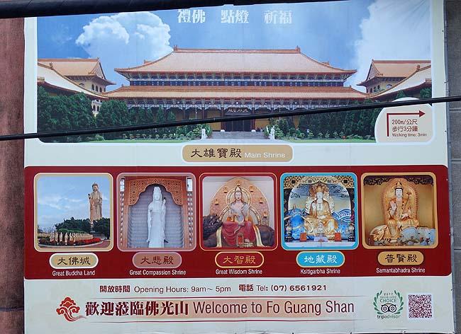 台湾で一番でかいお寺なのか?「佛光山・仏陀記念館」へ行ってみようとするがまた嘘情報にやられる