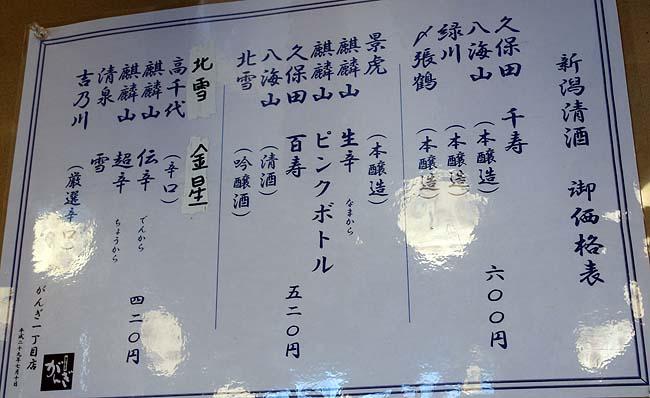 がんぎ 新川一丁目店(東京茅場町)新潟へぎそばがいただける絶品立ち食い蕎麦店