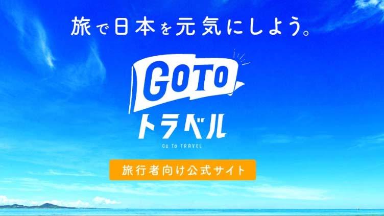 【GoToトラベルと北海道新しい旅のスタイルどうみん割】いよいよ国と道の観光事業活性化割引事業がスタート?そのタイミングと割引方法を考察