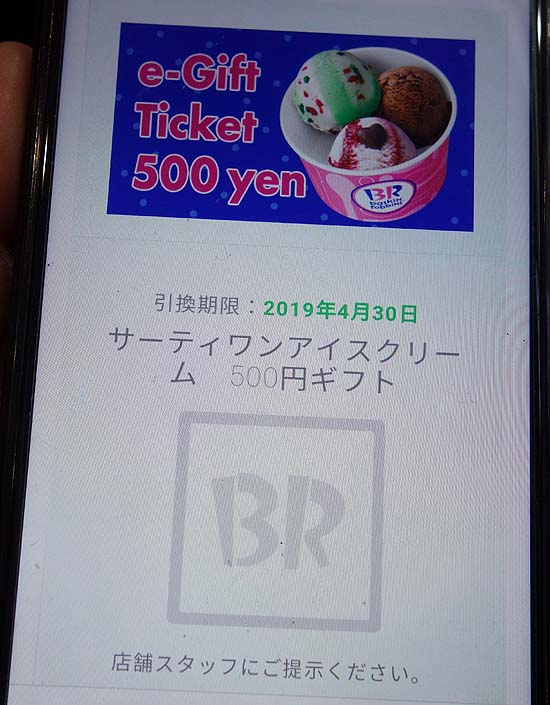 サーティワンアイスクリームスモールダブル390円セール!楽券使ってお得にゲット!