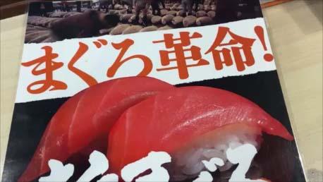 【回転ずしはま寿司 Sushi】平日1皿90円が魅力的♪まぐろ赤身の味が深みのある味わいに変化!1 plate 1 dollar, Japan