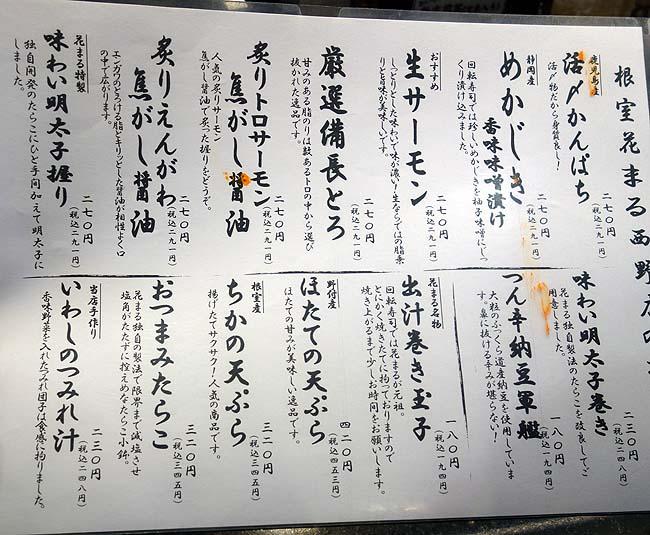 根室花まる 西野店(札幌)北海道の回転寿司チェーンでは私的最高コストパフォーマンス店の評価