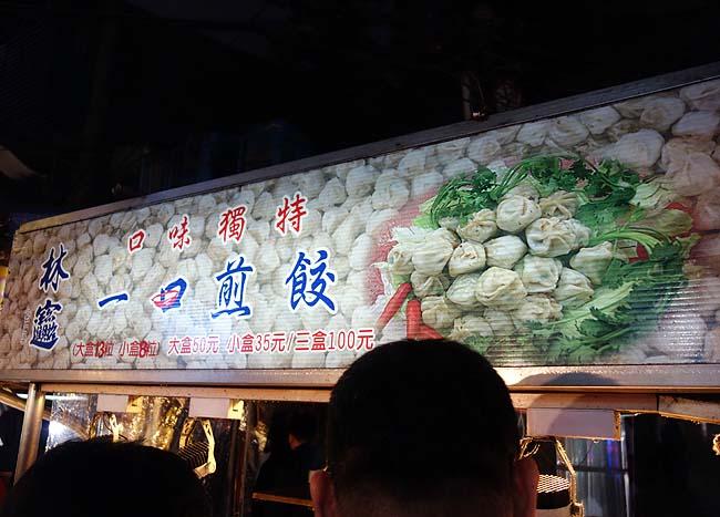 「林寶 一口煎餃」ビールには餃子!一口餃子のお店で腹を満たす~板橋湳雅觀光夜市(台湾新北市)