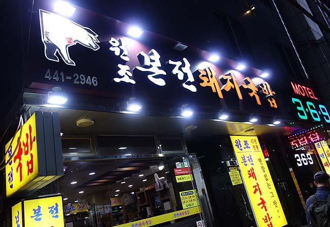 ランチはうにスープ定食そして晩飯はテジクッパの汁もの続き~釜山駅近くのビジネスホテル泊