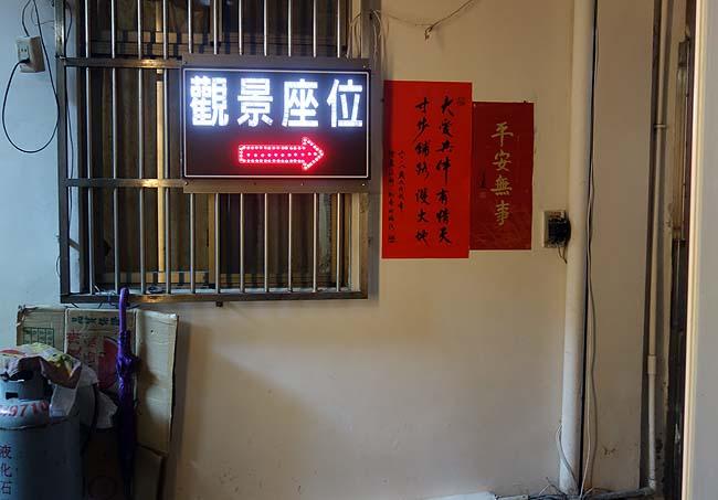 九份の名物スィーツグルメ「阿柑姨芋圓」タロイモ団子ぜんざいを食いながら絶景を
