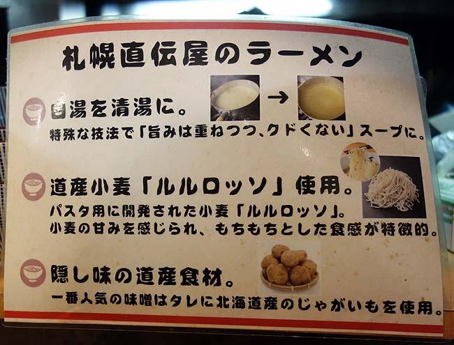 らーめん札幌直伝屋(北海道札幌すすきの)お得なハーフもできる店で絶品の味噌ラーメン