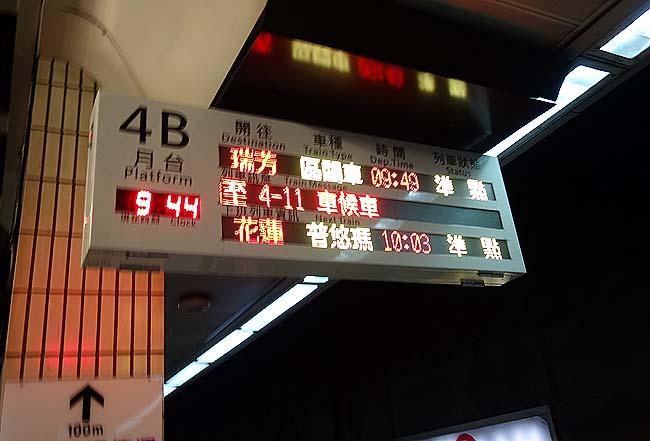 台湾ランタン飛ばしで有名な街「十分」へはこの行き方が安くて時間も短く辿り着けます♪