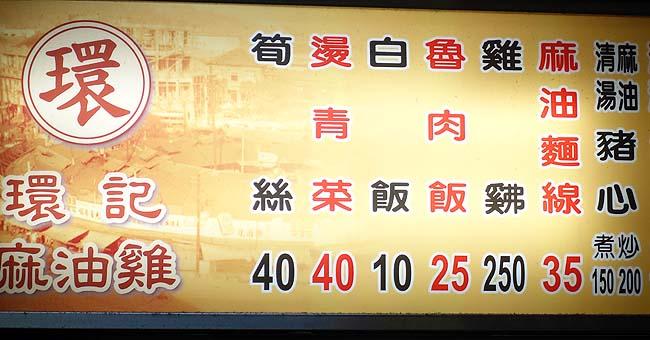 このストリートではナンバー1の行列店?環記麻油雞で魯肉飯を外帯「寧夏路夜市」台湾台北
