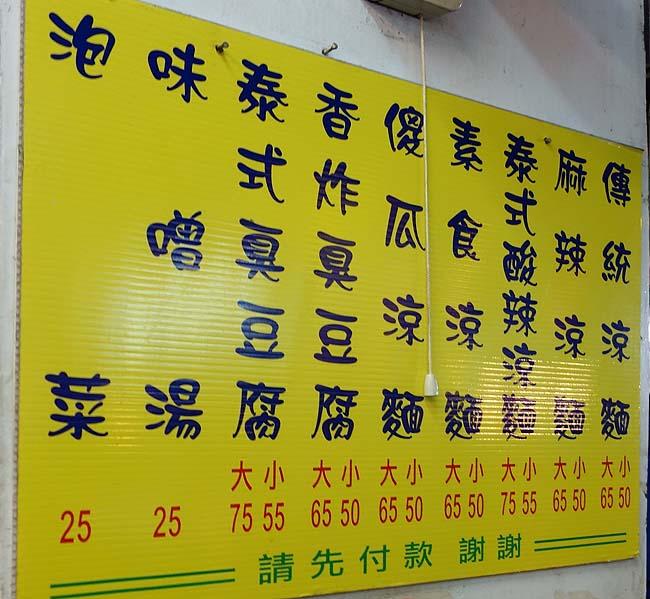 ここの香炸臭豆腐は今回食べた台湾グルメでナンバー1の美味しさでした 家郷涼麺[家湘涼面](台北士林夜市)
