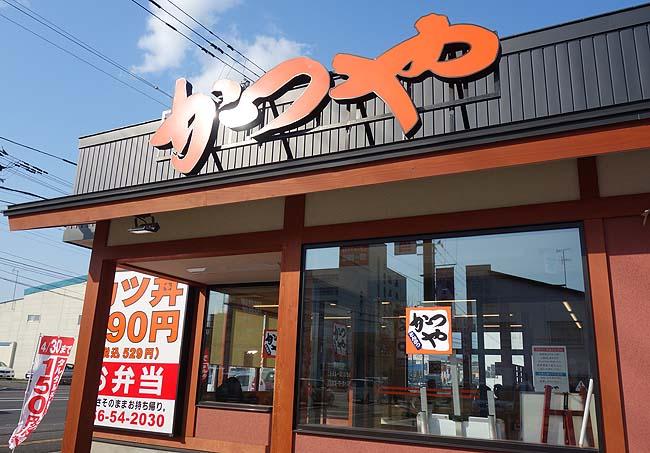 「かつや」特売150円引き♪タルタルチキンカツ定食がとてつもない旨さであった!