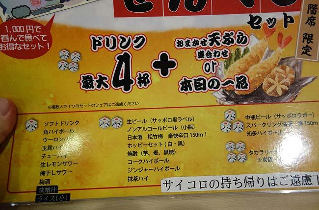 【Youtube動画有】過去最強のせんべろセットか!?揚げたて天ぷらがいただけて4杯も呑める「かっちゃん」[東京上野]