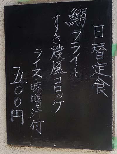 こづち(東京恵比寿)老舗行列のできる大衆食堂で日替わりワンコイン定食[鰯フライとすきやき風コロッケ]