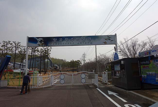 釜山から高速バスで90分!泗川[サチョン]市にある「航空宇宙博物館」へ向かうぞい♪