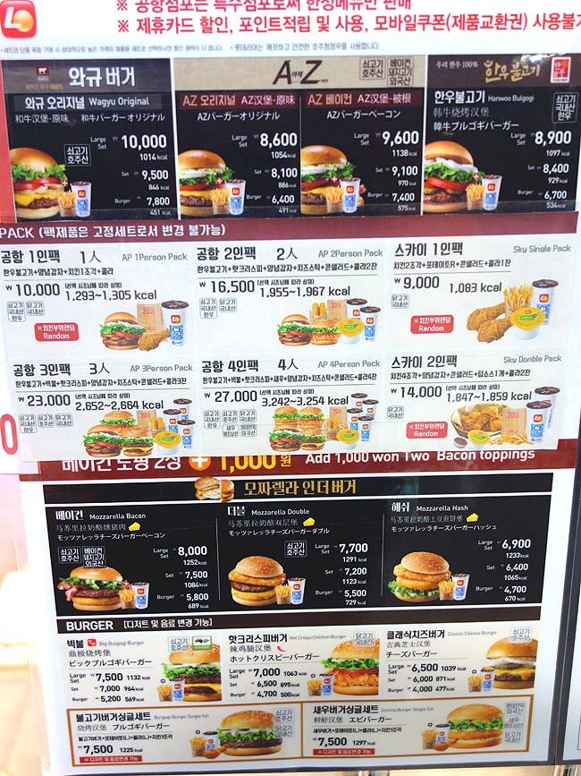 韓国ソウル旅行最後の食事は仁川空港でロッテリア[AZバーガーセット](韓国)