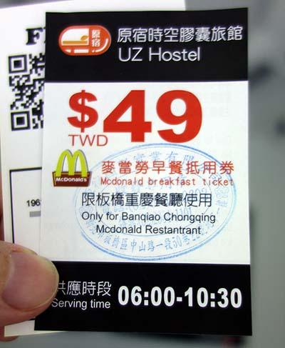 カプセルホテルの朝食は近くのマクドナルドの朝食券を♪ エッグバーガーセット(台湾台北)