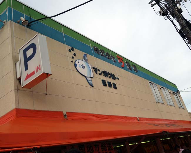 全国ご当地スーパー巡りをやった私が全国最安やと思ってるスーパー「マンボウ西野店」(北海道札幌)