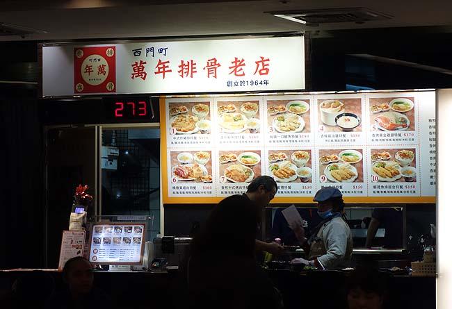「萬年排骨老店」台北駅2Fは台湾夜市グルメが濃縮されたフードコートがあります
