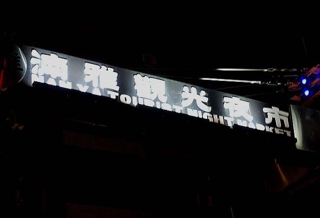 夜市めぐりも毎日違う場所を巡っております♪この日もビール呑みつつ3食 in 板橋?雅觀光夜市