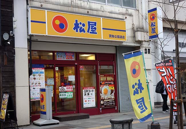 創業記念第2弾カルビ増量キャンペーンで「松屋」株主優待を使い切りました!