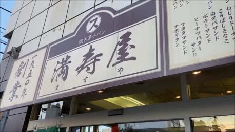 【北海道帯広繁華街ぶらり散歩】酒飲みにはたまらない「北の屋台」と翌日いただく用に帯広有名パン屋「満寿屋」でパンを購入