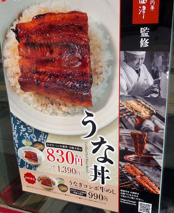 松屋もついに夏数量限定の鰻丼を!その美味しさは抜群♪うなぎコンボ牛めしを株主優待でタダ食い