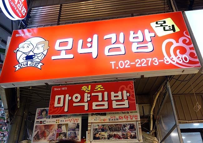 モニョキムパッ[元祖麻薬キムパ] 2号店(ソウル広蔵市場)細巻き韓国海苔巻は病みつきになる旨さ!