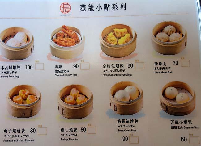 「麻膳堂」台北駅前で日本人1人でも非常に利用しやすい激辛の牛肉麺(台湾)