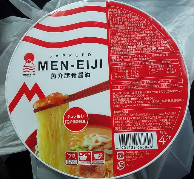 北海道ローソン限定カップ麺!MEN-EIJI 魚介豚骨醤油~柚子香る魚介ジュレが美味い風味豊かな一杯