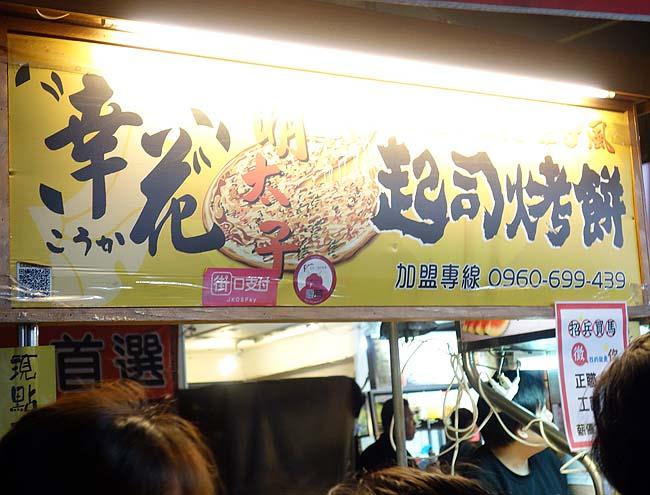 幸花明太子起司烤餅「饒河街觀光夜市」♪明太子薄焼きピザって印象の台湾屋台グルメ