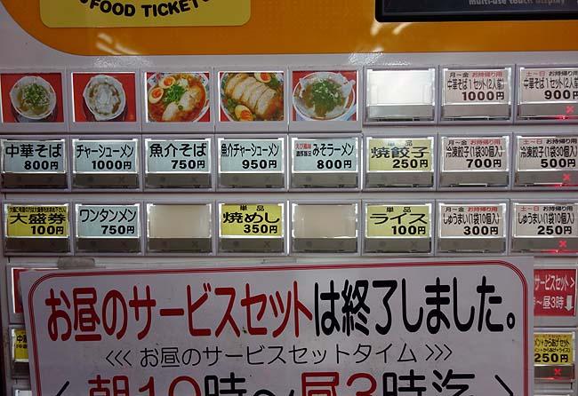 神戸一時帰郷の最後を飾るのはやっぱこのラーメンで♪中華そば「もっこす」王子公園店(神戸)
