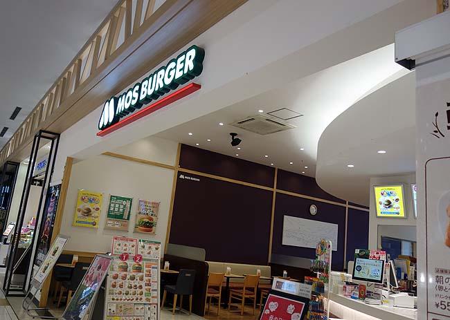 モスバーガーの期間限定「とびきりベーコン&チーズ~北海道産ゴーダチーズ使用~」ノマドワークで利用してみます