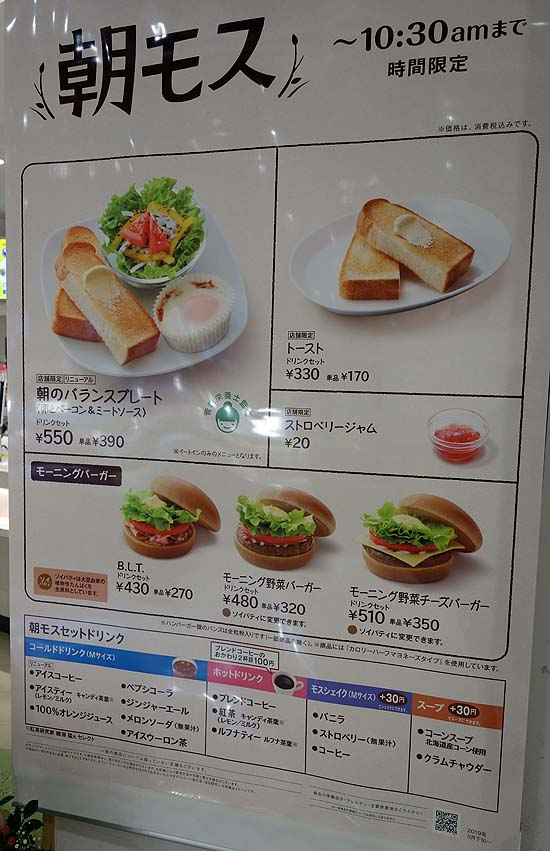 モスバーガー好きだが初めて朝モスを利用~モーニング野菜チーズバーガー510円