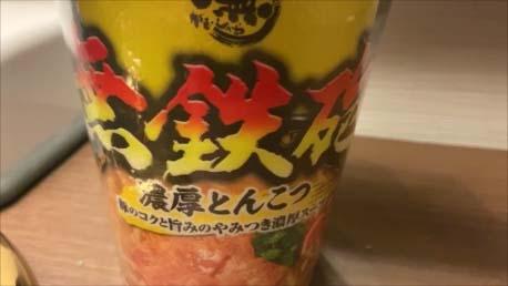 【無鉄砲らーめん】関西で大人気こってり豚骨店がカップ麺に!過去食べた大阪本店、奈良がむしゃら、つけ麺無心と比べてみる