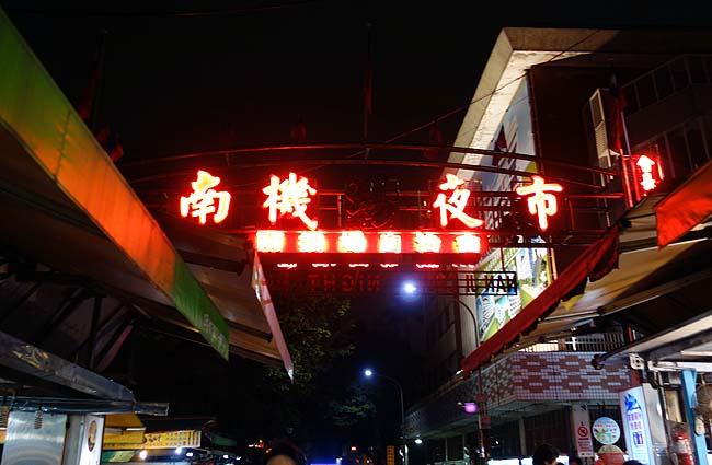 名物の水餃子を食べに行ったら旧正月前の洗礼を浴びる「南機場夜市」台湾台北ローカル夜市
